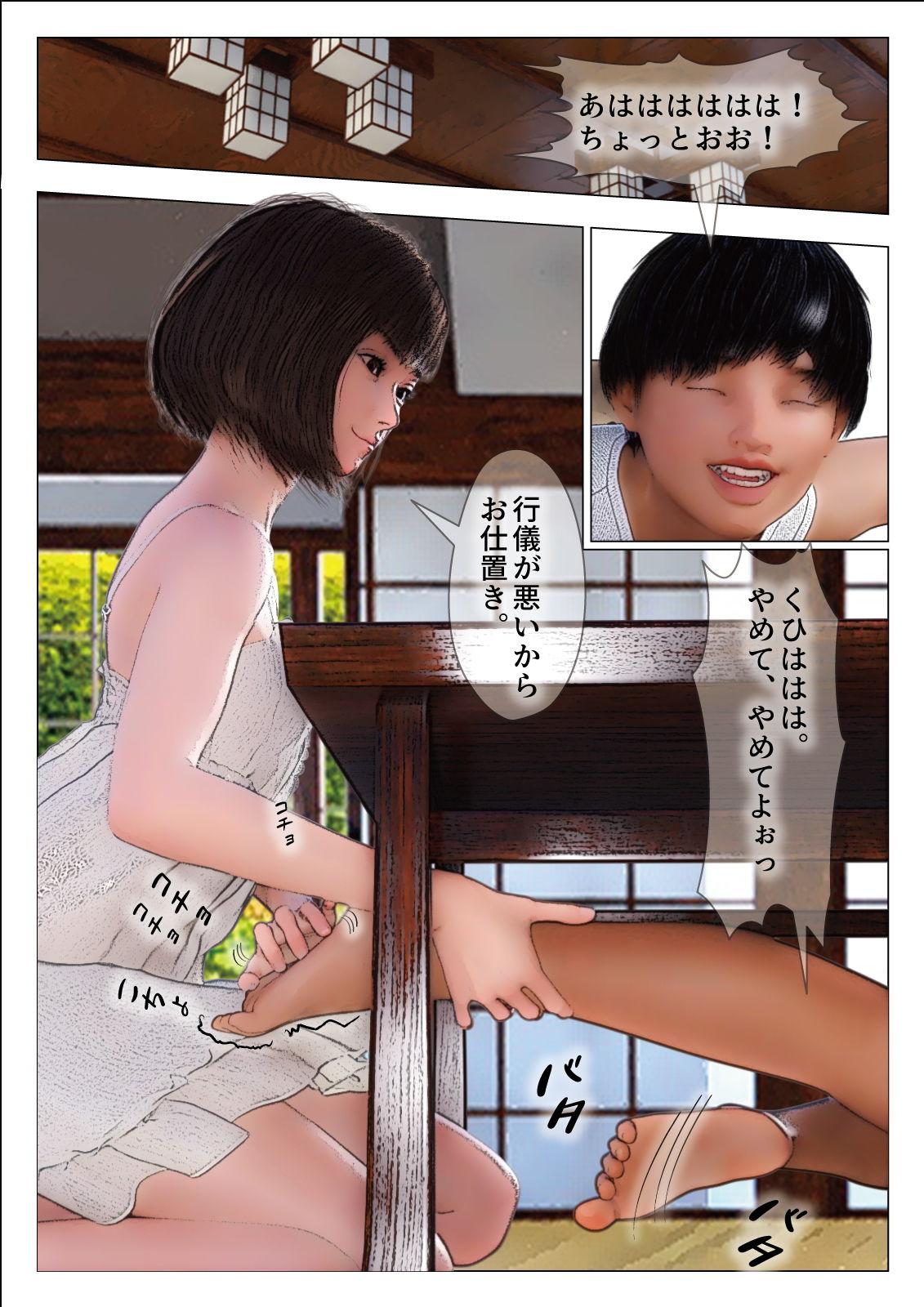 おねえちゃんとぼく 1&2お得パック エロ画像