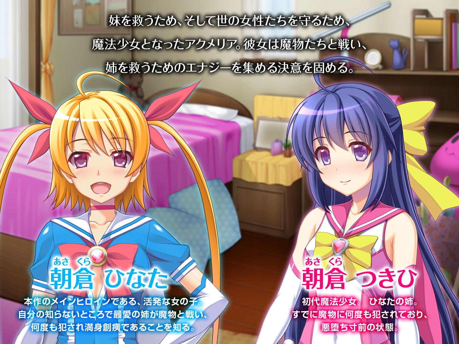 アヘイキ魔法少女VS触手!! ~悪堕ちフタナリ姉妹丼~ エロ画像