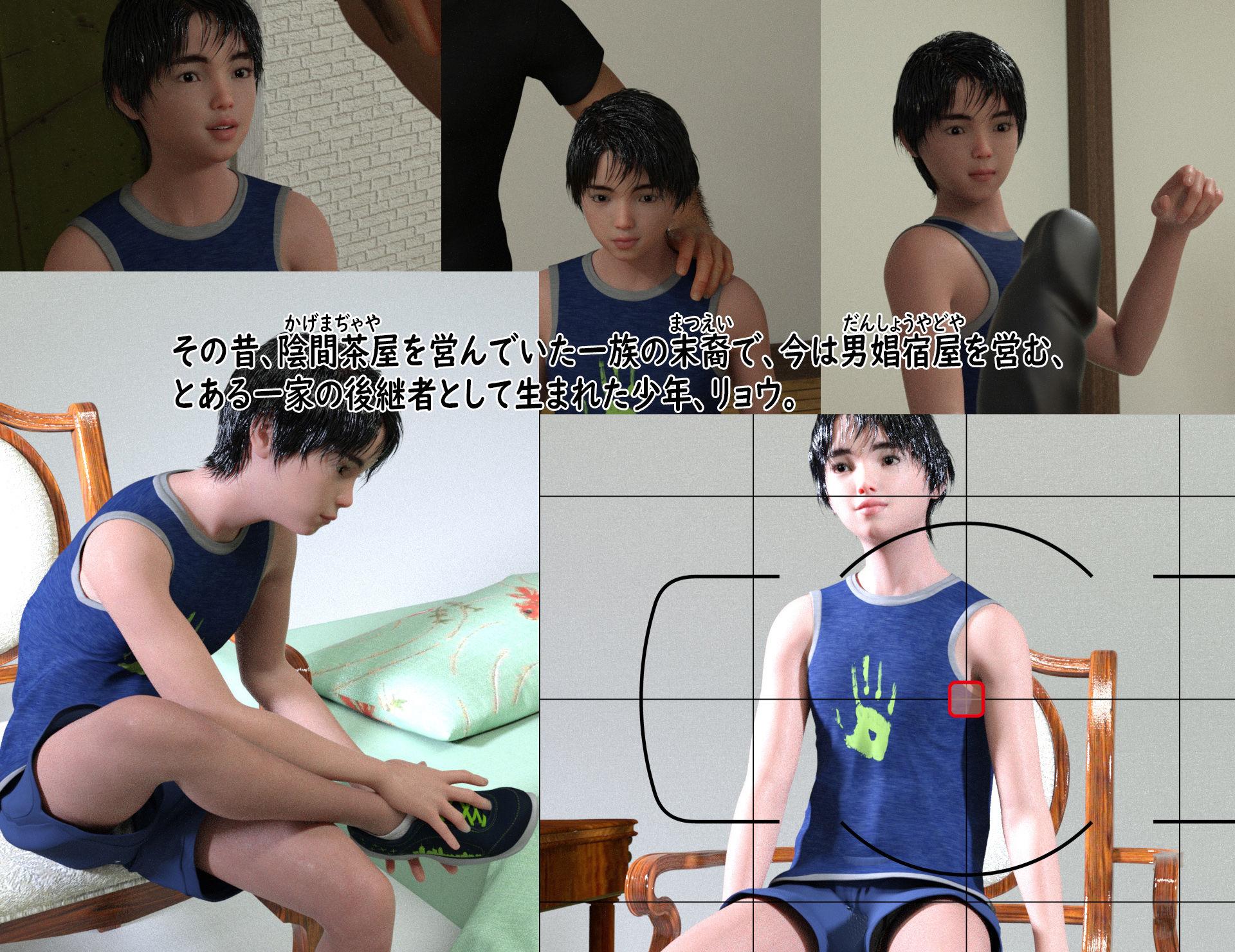 生ショタえっち体験記(1) -リョウのH写真集撮影- エロ画像