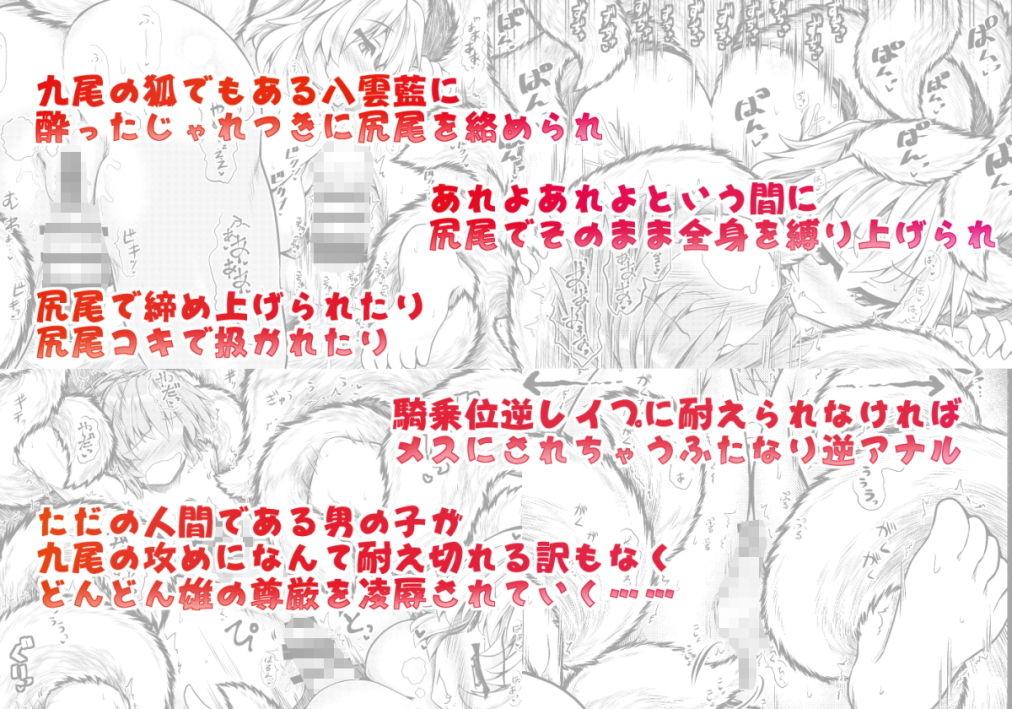 狩りの尾時間・EX エロ画像