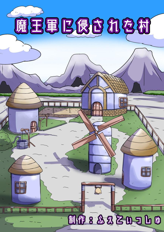 魔王軍に侵された村 エロ画像