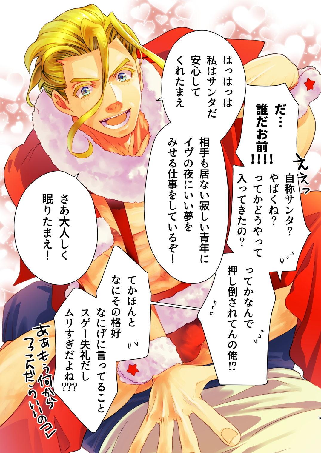 サンタさんのおくりもの エロ画像
