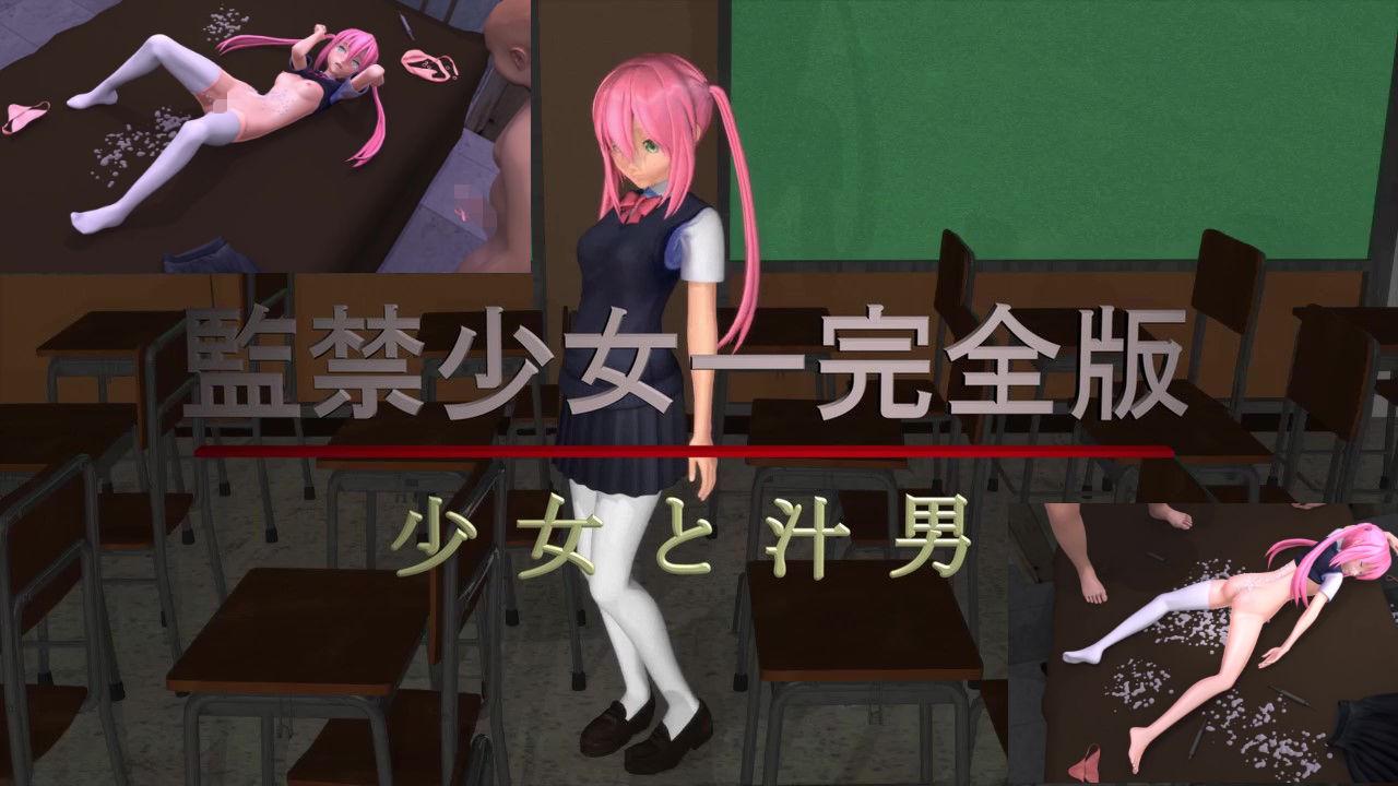 監禁少女・完全版~少女と汁男~ エロ画像