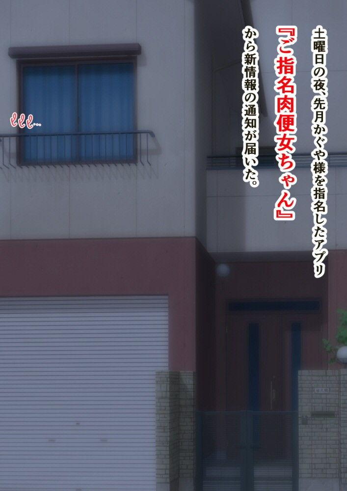 ご指名肉便女ちゃん-ジャッジメント編-アニメ画像