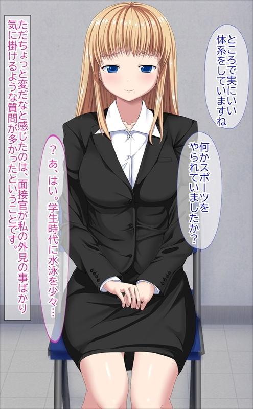 正社員として入社したら性社員だった件~性欲処理係・礼子~ エロ画像