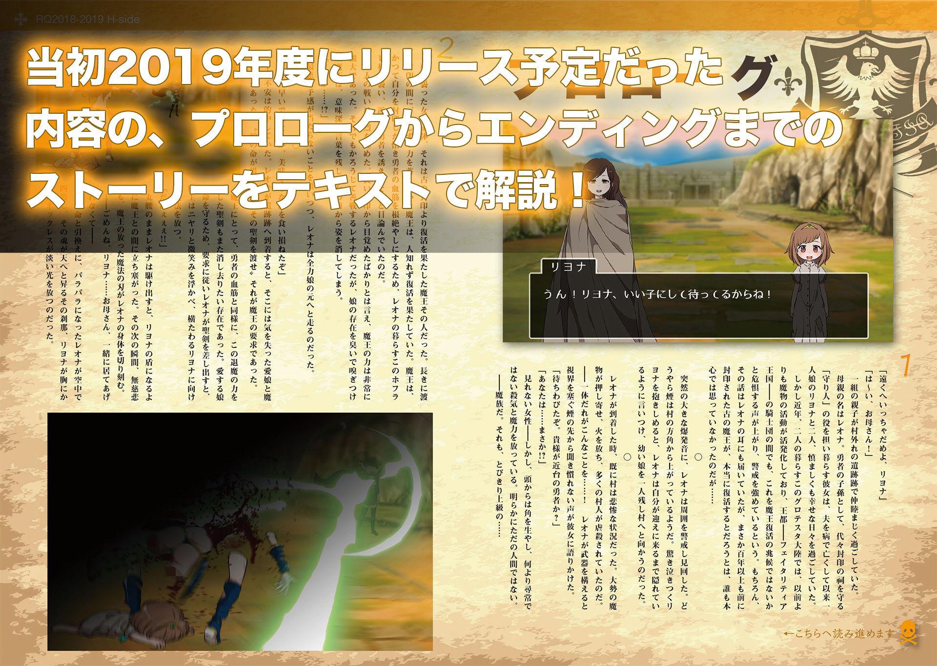 リョナモンクエスト特別先行CG集[ RQ2018-2019 H-side]※排泄物モザイク版 エロ画像