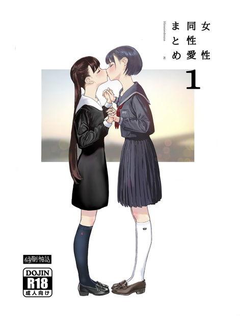 女性同性愛まとめ1 エロ画像
