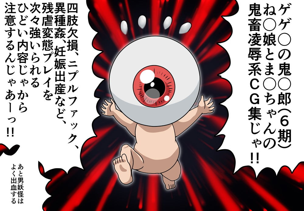 妖怪蹂躙3アニメ画像