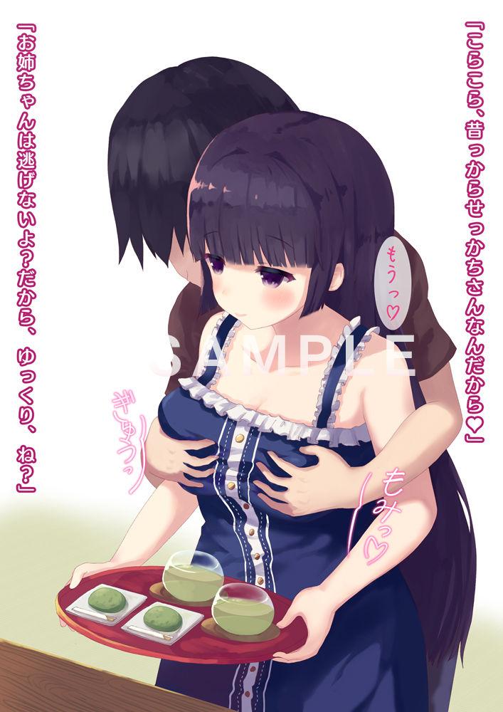 田舎の葵お姉ちゃんとイチャラブ エロ画像