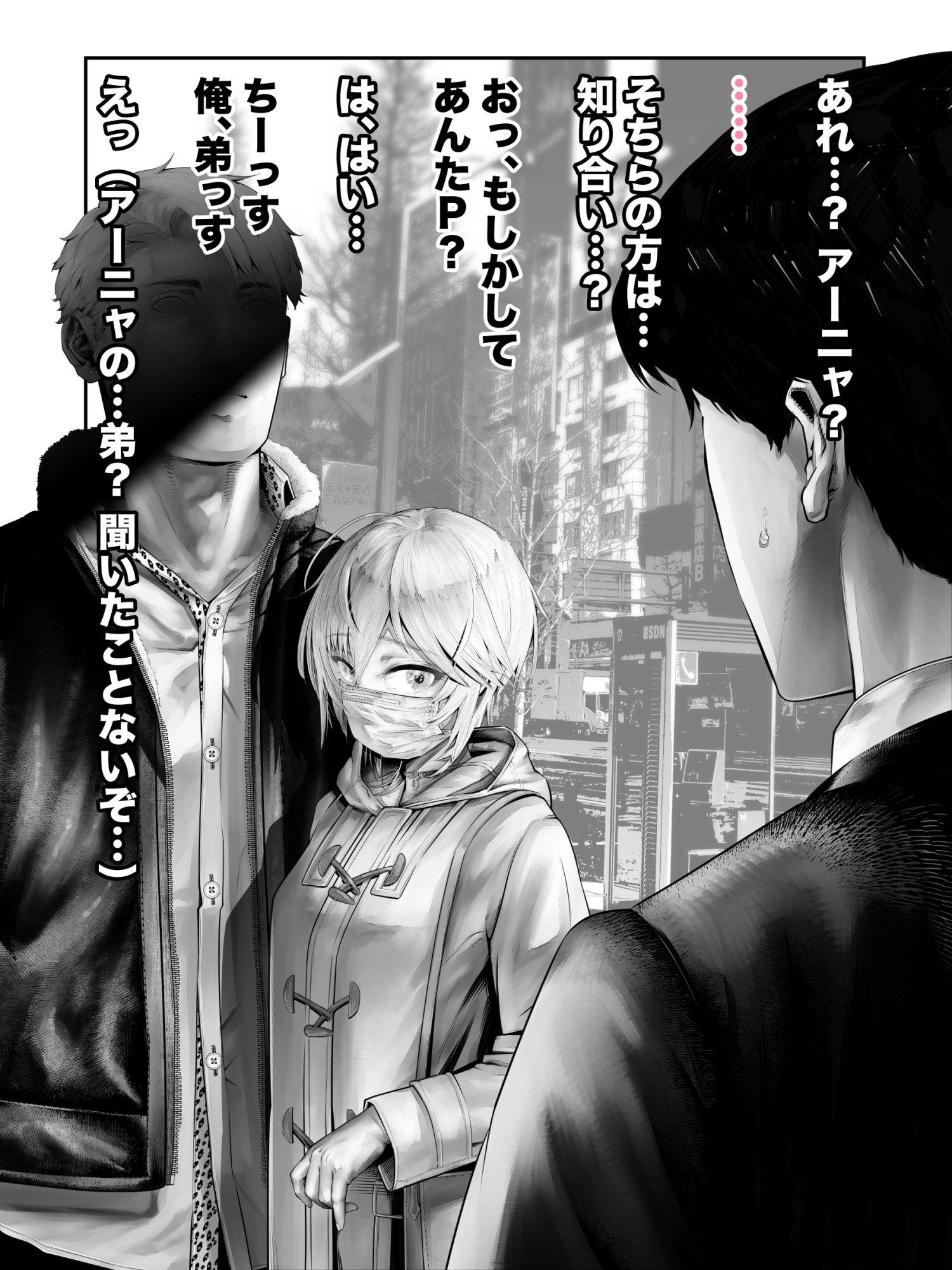 P「そちらの方は…?」?「ちーっす俺、弟っす」 エロ画像