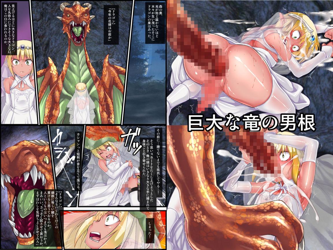 俺は竜の花嫁 エロ画像