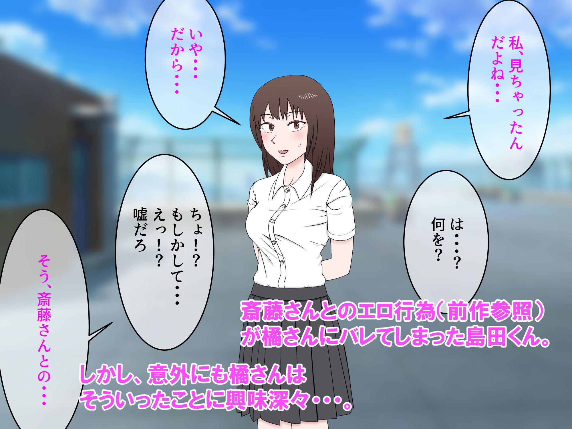 女友達の斎藤さん2 ~女友達ふたりに射精の手伝いをしてもらいまくりの性活~ エロ画像