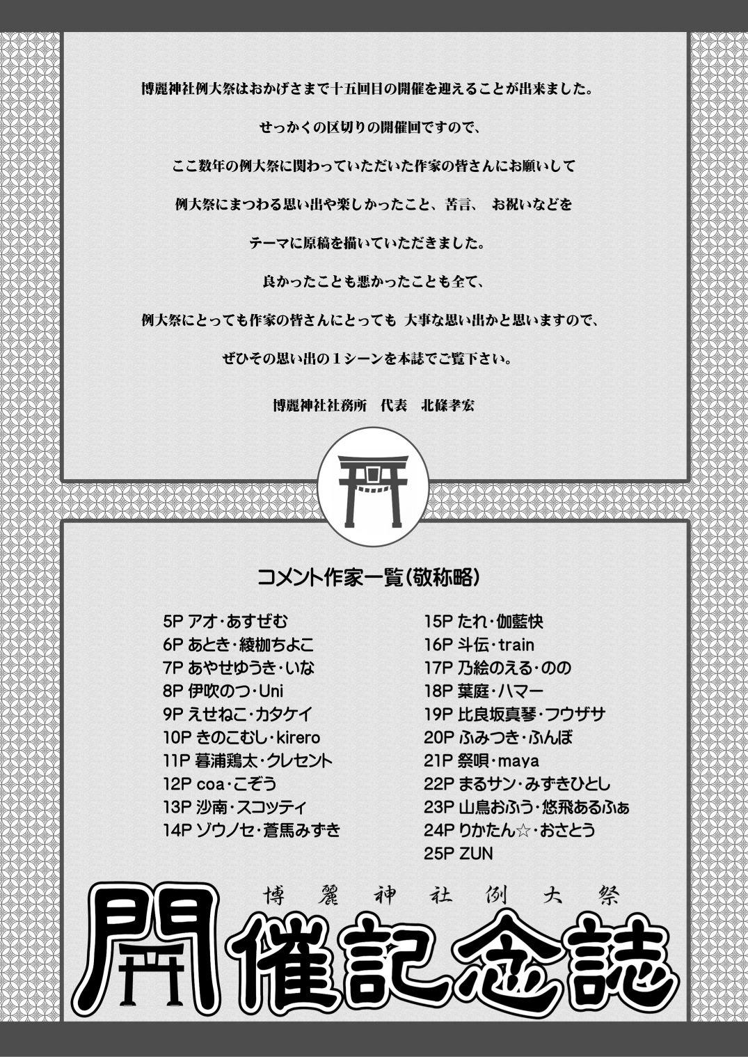 第十五回博麗神社例大祭開催記念誌&静岡例大祭壁紙 特別支援セット エロ画像