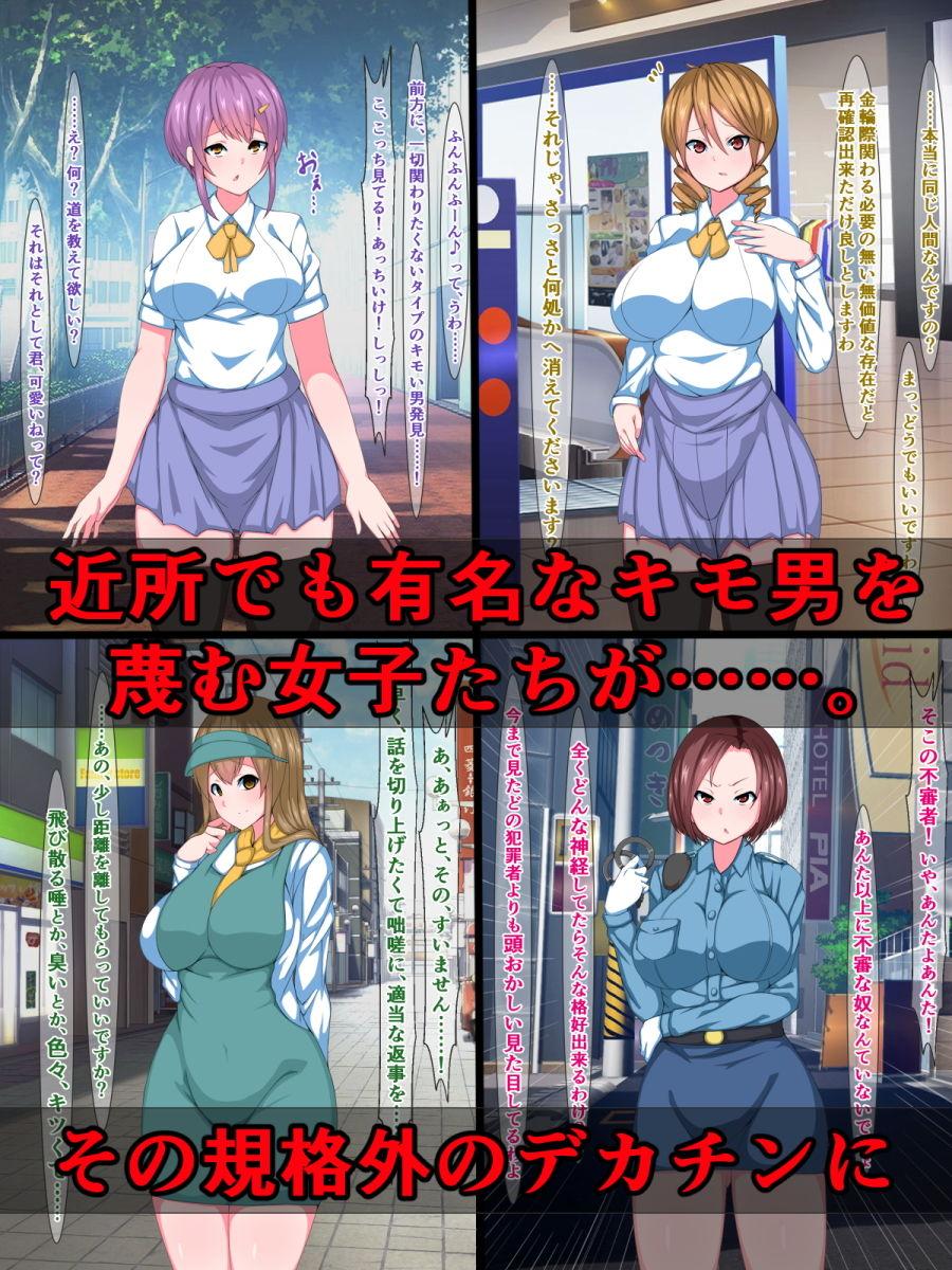 種付けプレス即堕ち劇場~キモ男を蔑む女たち(5)~ エロ画像