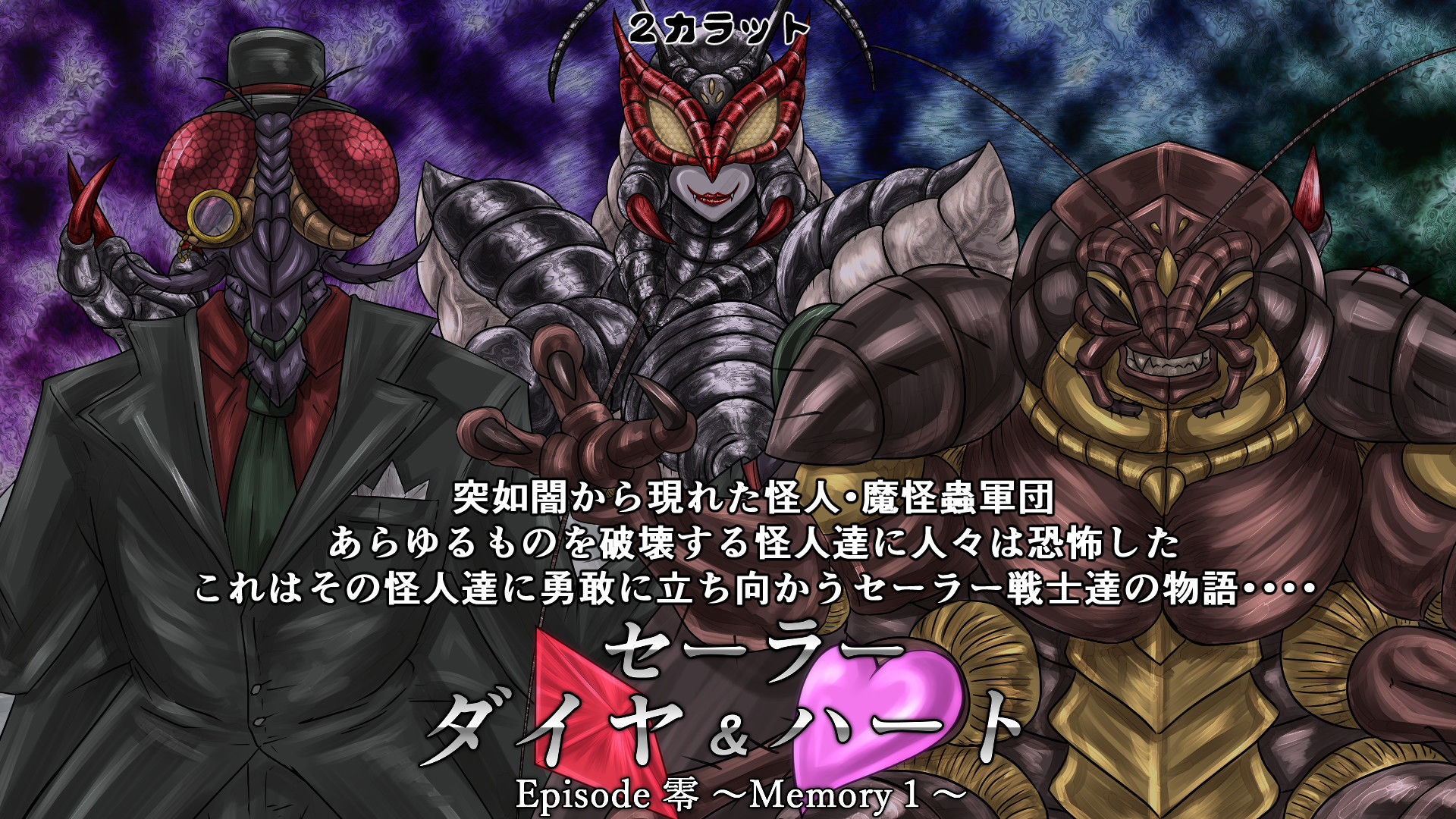 セーラーダイヤ&ハート Episode零 ~Memory1~ エロ画像