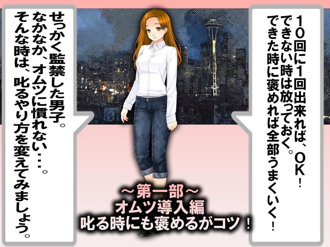 逆トイレトレーニング講座 褒め方・叱り方!! エロ画像