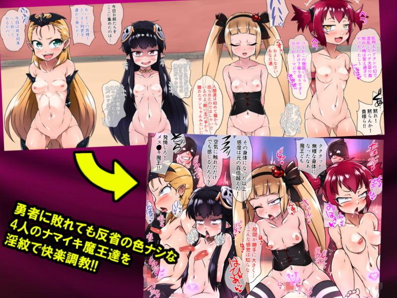 幻想世界MG調教~四大魔王屈辱の淫紋調教~ エロ画像