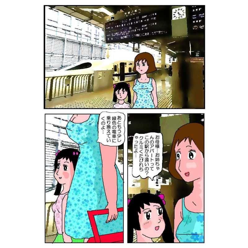 となりの可愛いお嬢様4 特上濃厚親子丼 エロ画像