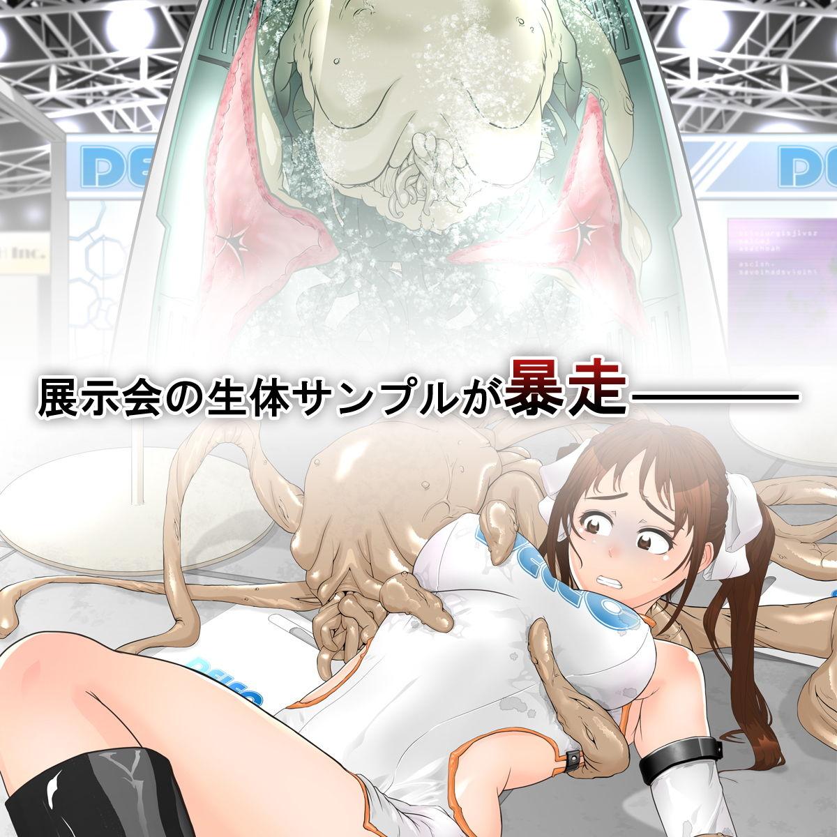 バイオエキスポ~イベントコンパニオン触手苗床~朋美編 エロ画像
