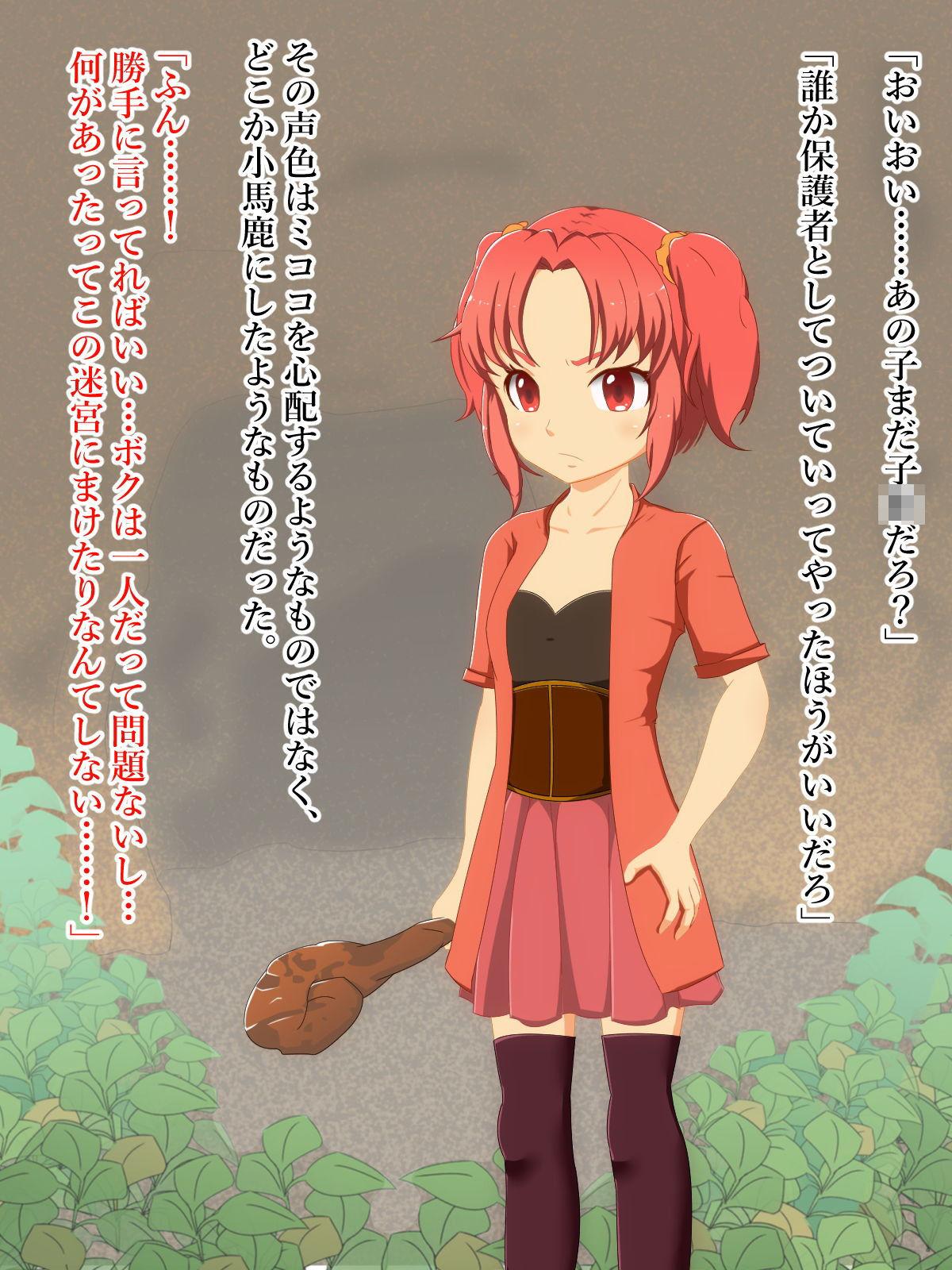 人喰迷宮アンブラ -見習い魔導士ミココの場合- エロ画像