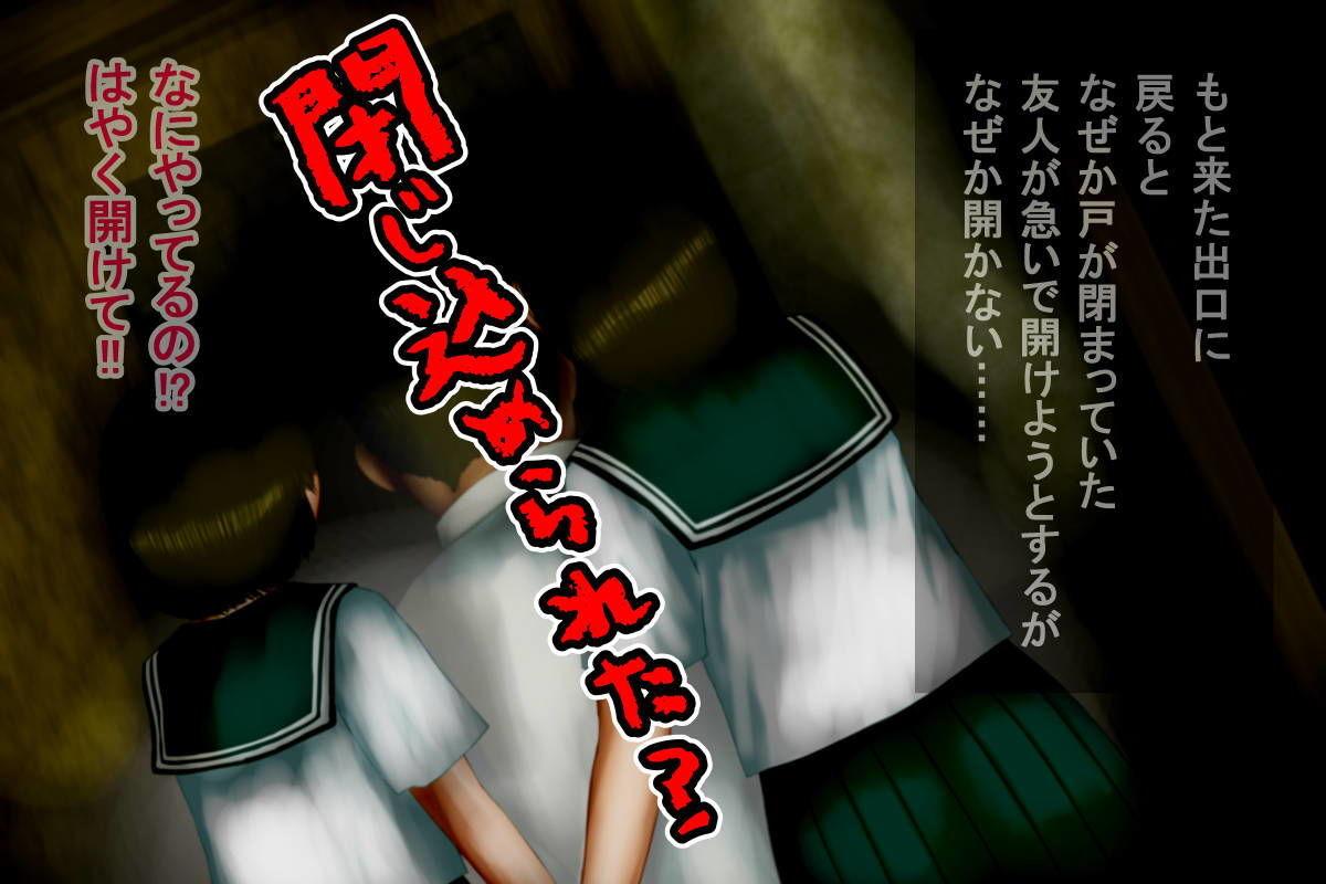 怪奇譚―廃校舎の見えない影―二人の制服美少女に迫る肉欲の怨霊【CGイラスト】 エロ画像