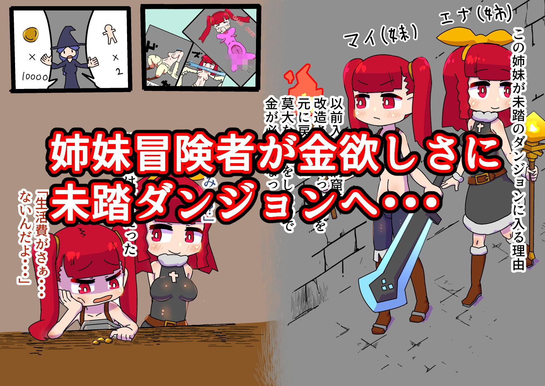 Re:姉妹冒険者が挑むエロトラップダンジョン エロ画像