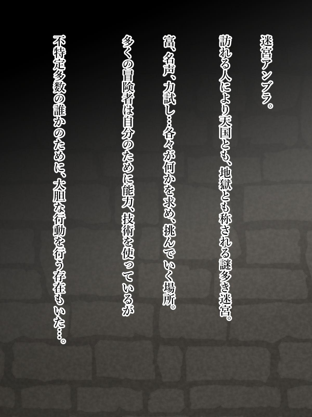 人喰迷宮Umbra -治癒士クレアの場合- エロ画像