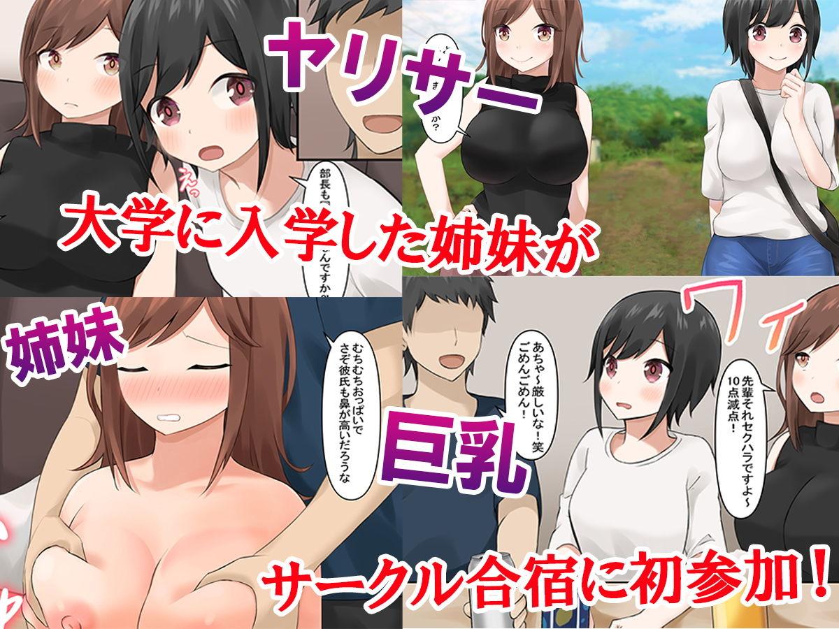 【姉妹NTR】 ヤリサー合宿でハメられる エロ画像