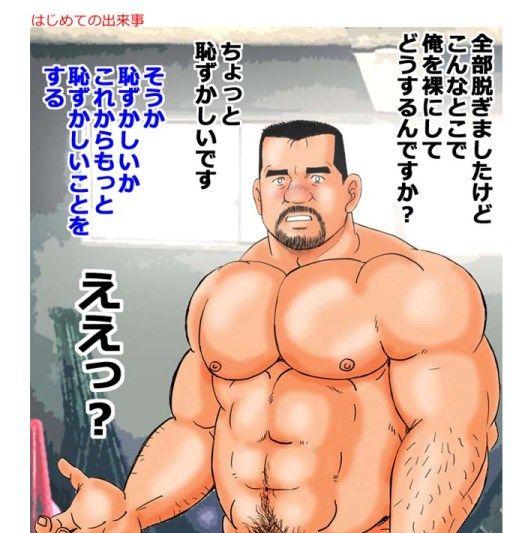 体育の大松先生と校長先生 エロ画像