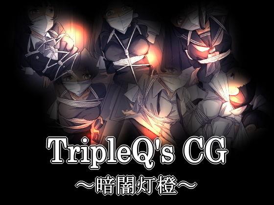 TripleQ'sCG~三種盛り2020~ エロ画像