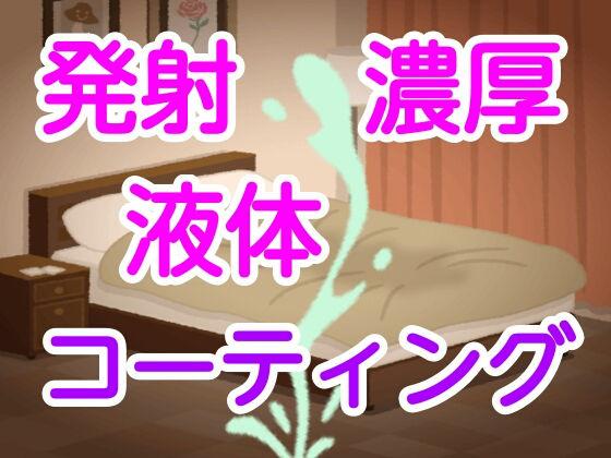 https://www.dmm.co.jp/dc/doujin/-/detail/=/cid=d_188816/