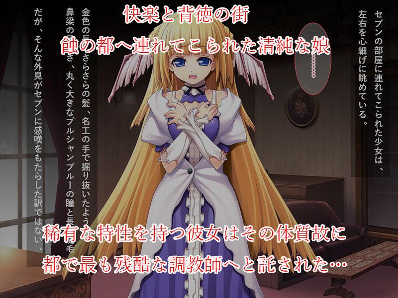 清純なお嬢様を触手SEX快楽調教!!~異形の触手生物と狂気の宴~ エロ画像