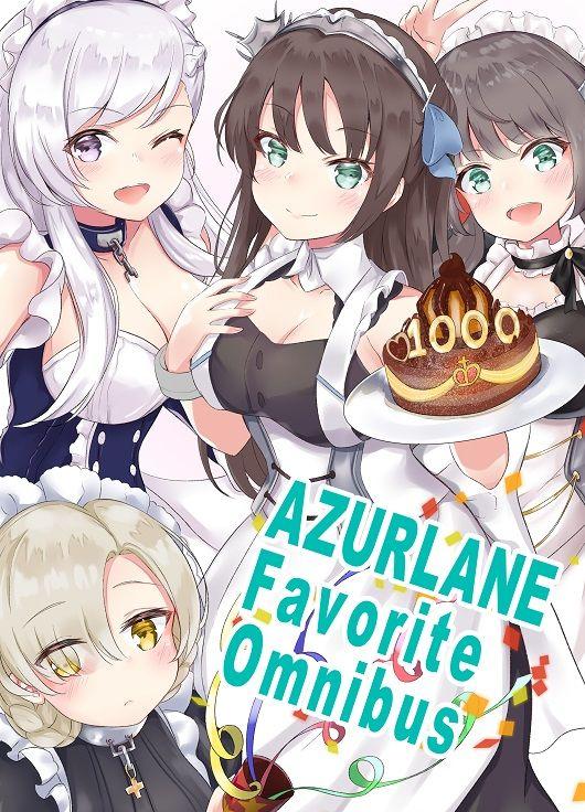 AZU○LANE Favorite Omnibus エロ画像