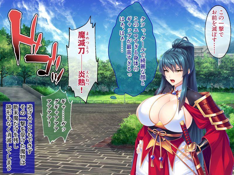 爆乳最強女剣士伊月、参る! ~淫紋で男勝りな剣姫に下克上~ エロ画像