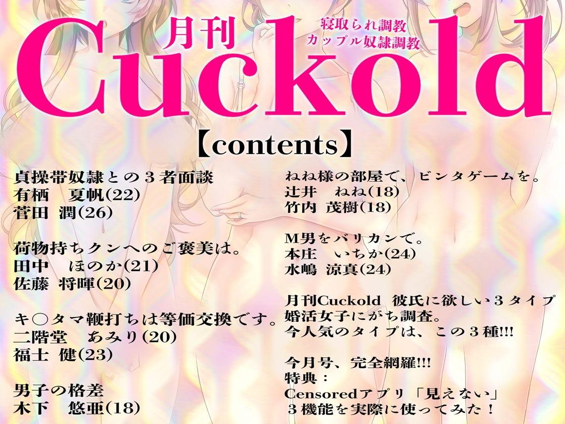 月刊Cuckold 2020年12月号 エロ画像
