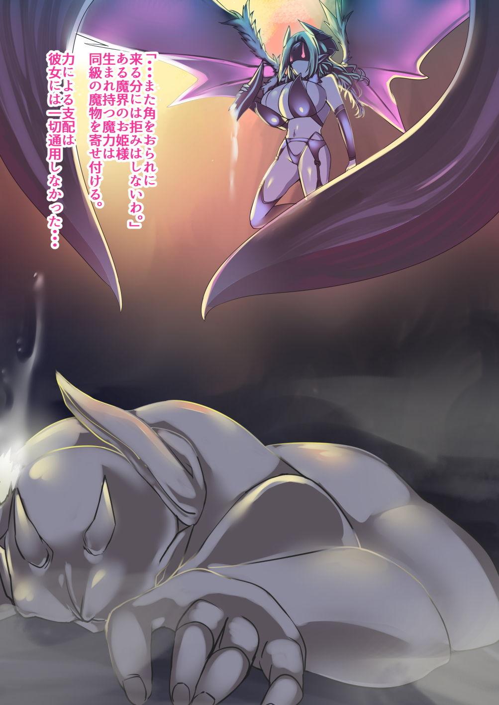 悪魔姫とゴブリン-格下の孕み袋になった夜 エロ画像