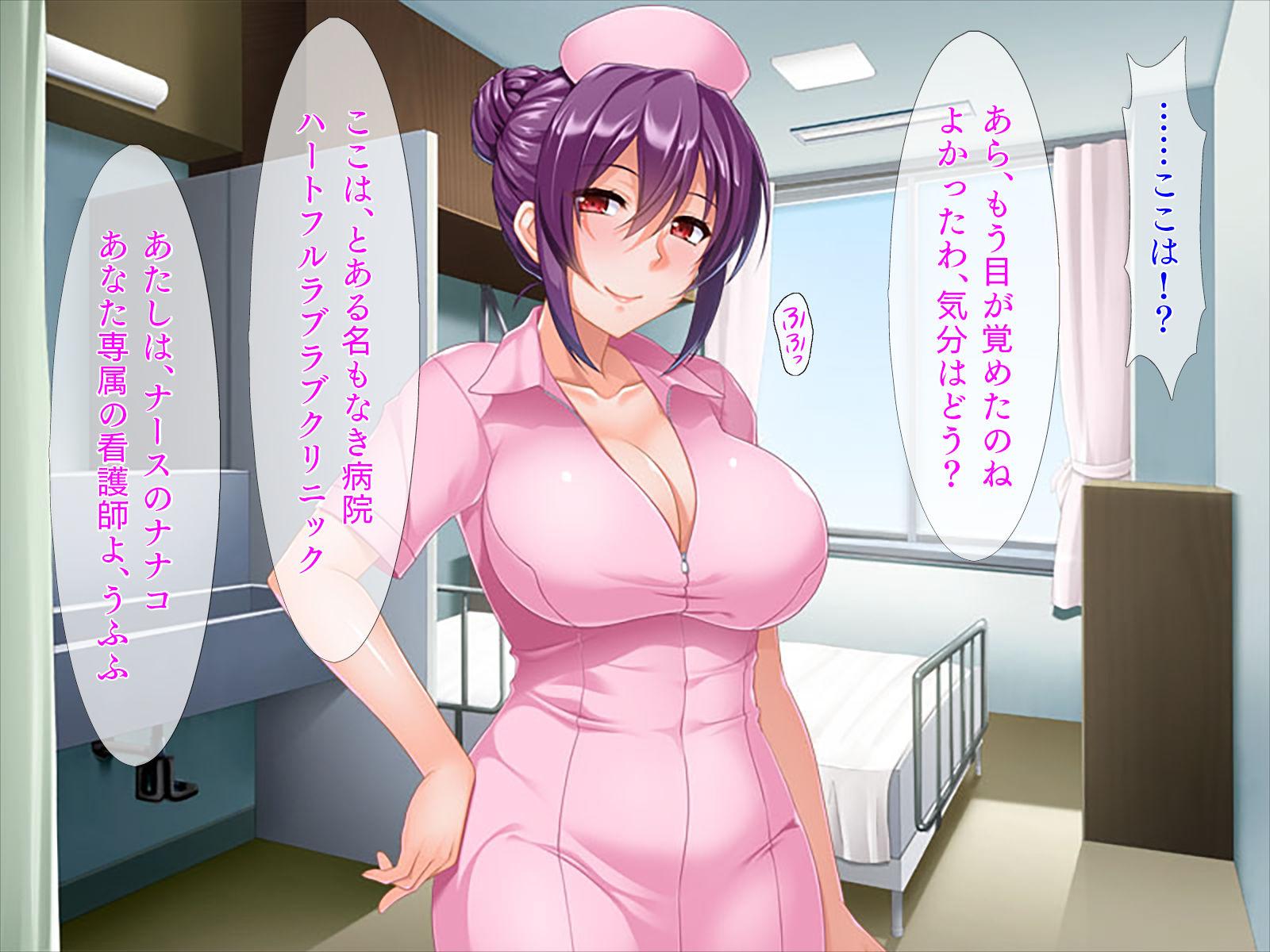 おっぱい看護婦の童貞クリニック エロ画像