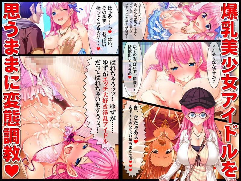 純情アイドル どすけべプロデュース~星空ゆずの種付け搾乳計画書~ 後編 エロ画像