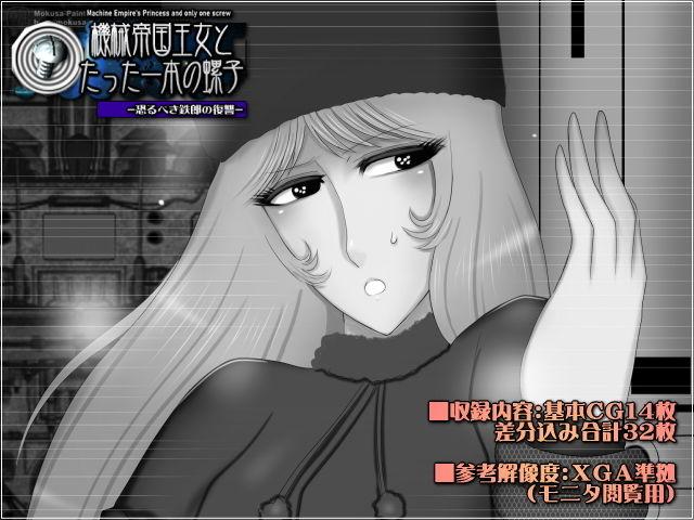 機械帝国王女とたった一本の螺子-恐るべき鉄郎の復讐- エロ画像