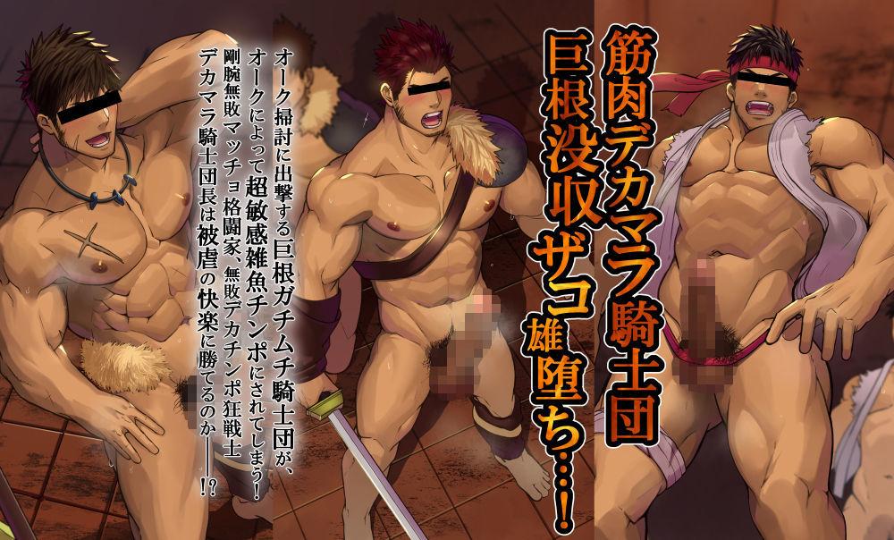 巨根騎士団、ちんぽドレインで雑魚チン堕ち…! エロ画像