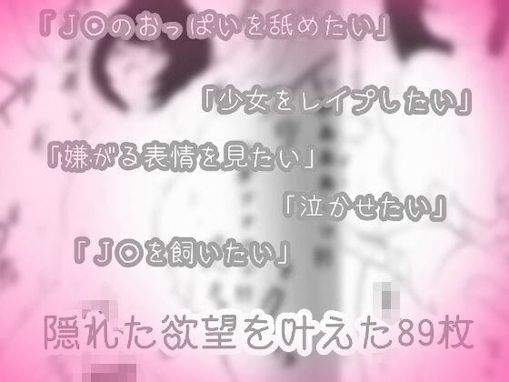 「いや…!」触手レ●プ -処女肉部屋-【抜きモノクロ版】 エロ画像
