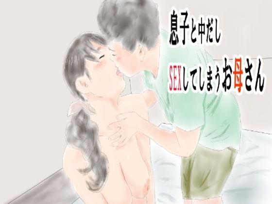 「息子と中だしセックスするお母さん」&「息子に肉便器される母~美咲~」 エロ画像