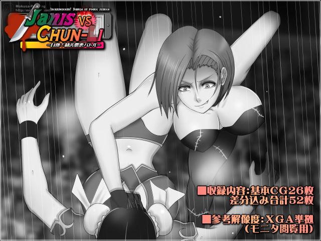 Janis vs Chun-〇i-白熱!勧善懲悪バトル- エロアニメ画像