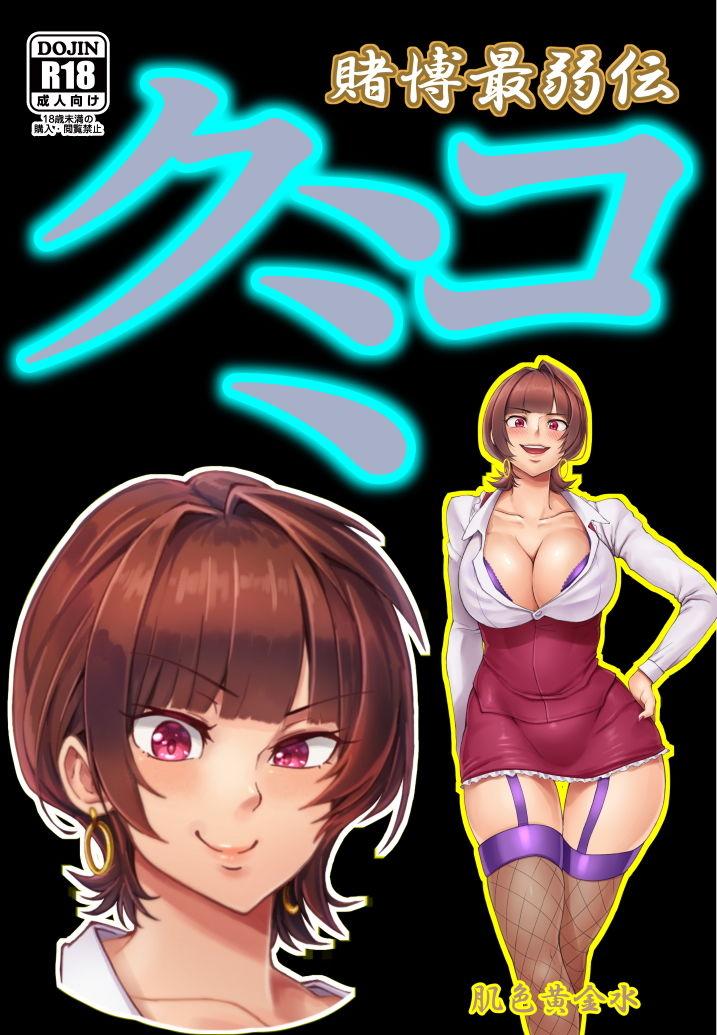 賭博最弱伝クミコ エロ画像
