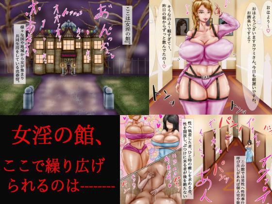 女淫の館 エロプレイ画像
