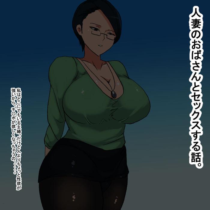 lh 眼鏡(めがね)をかけた人妻 エロ画像