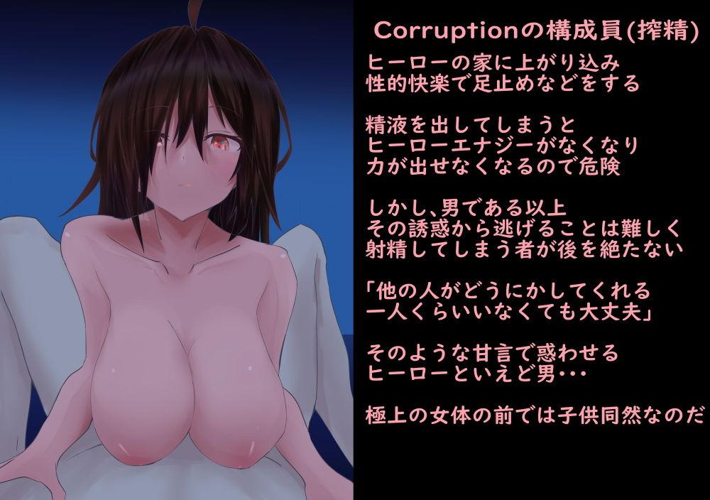 Corruption1 エロ画像