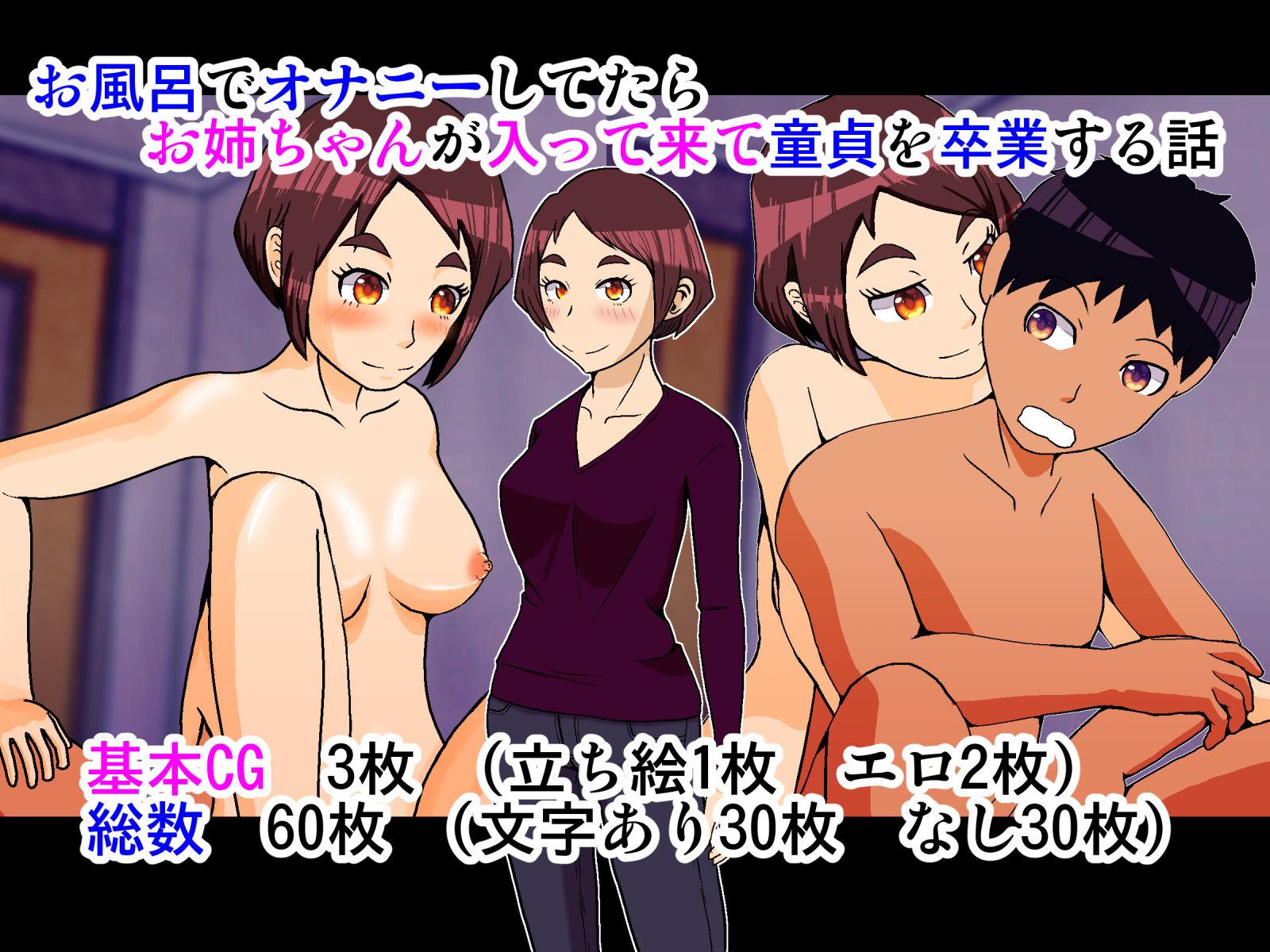 お風呂でオナニーしてたら お姉ちゃんが入って来て童貞を卒業する話 エロ画像