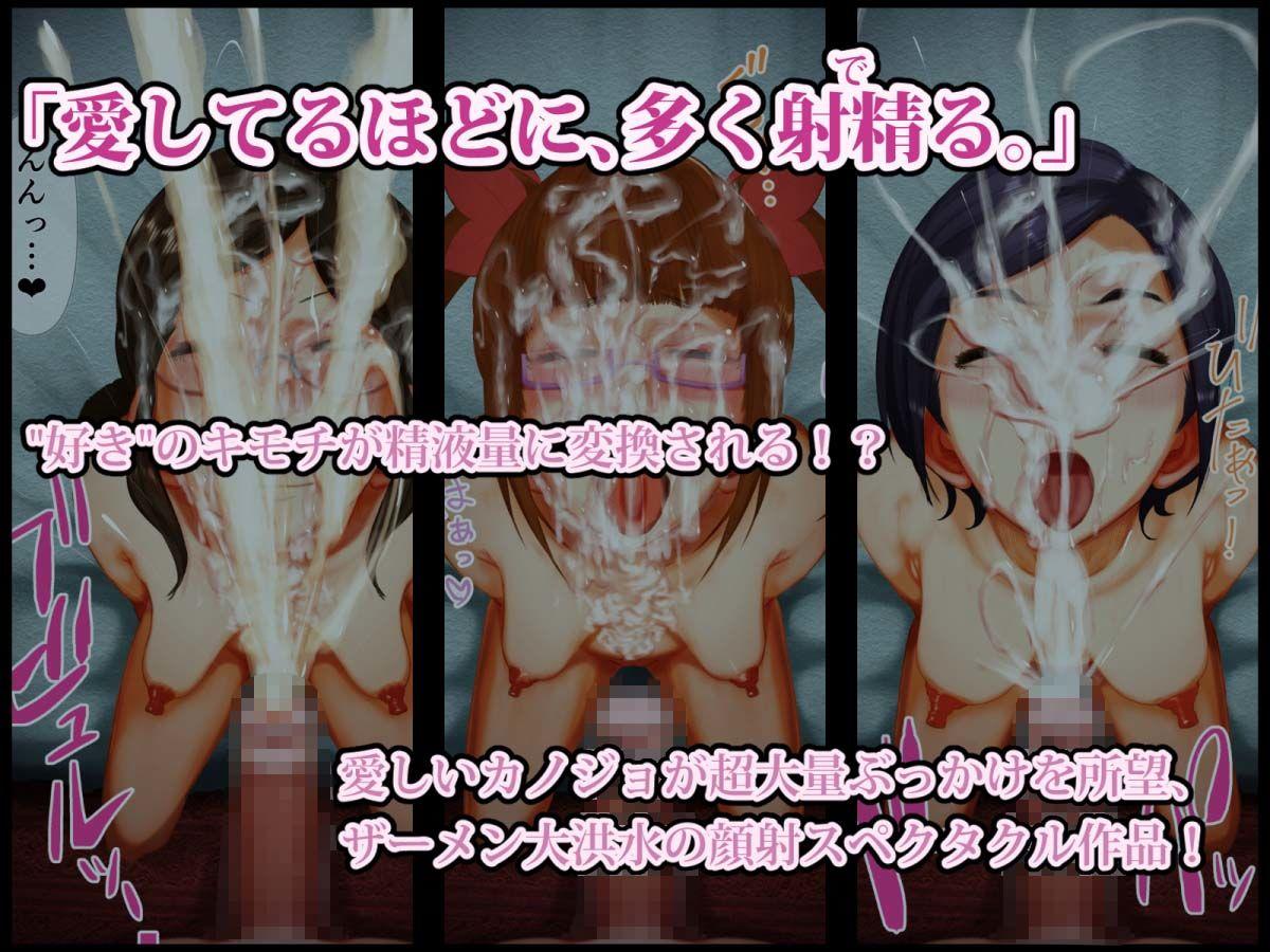 大顔射祭 愛しき精かぶり エロアニメ画像