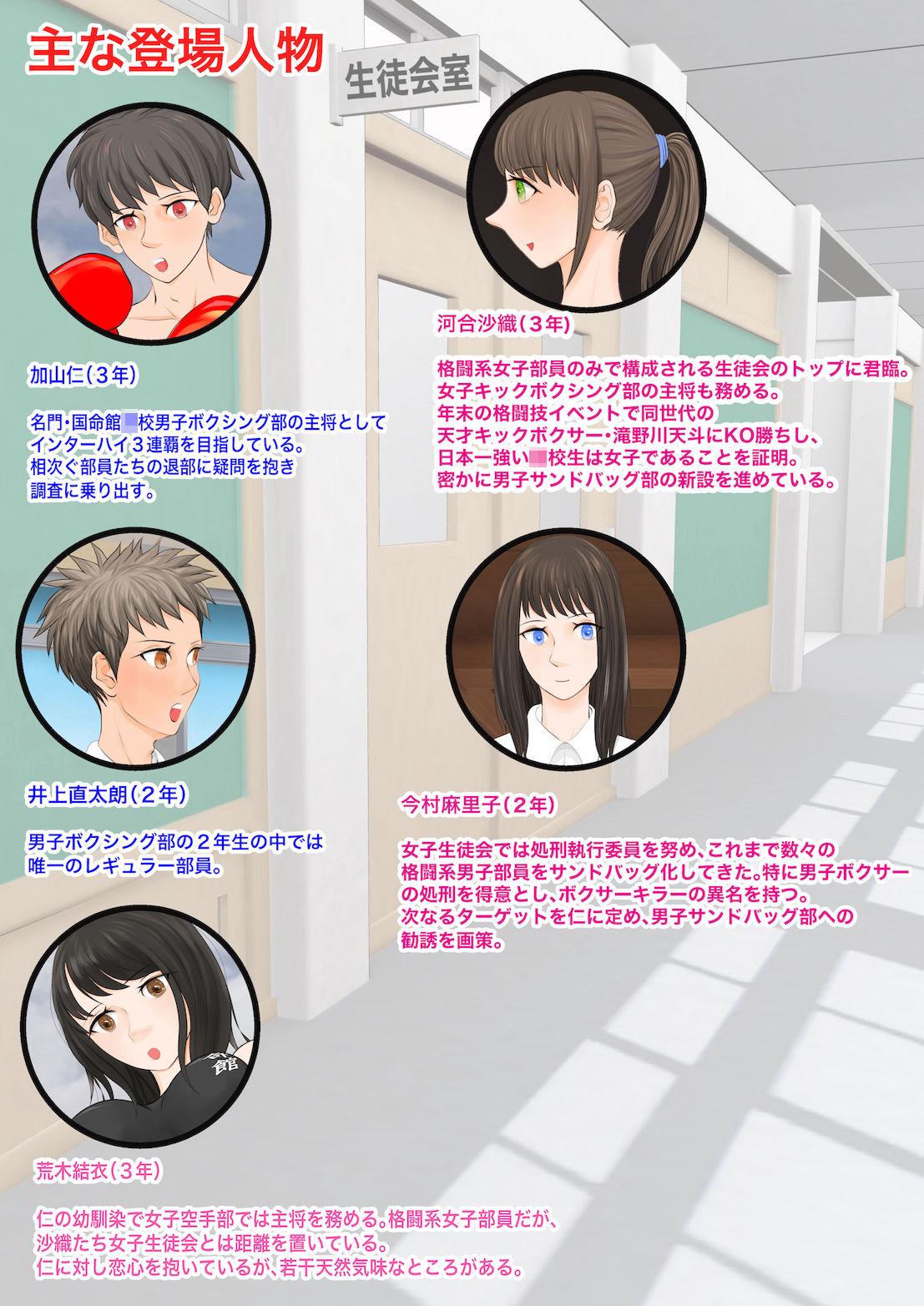 女子生徒会との闘い1~男子サンドバッグ化計画~ エロ画像